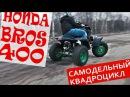 Квадрик из Honda Bros 400 самодельный квадроцикл ЧУДОТЕХНИКИ №21