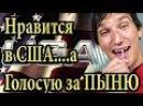 КОМАНДА ПУТИНА ИЗ ВАШИНГТОНА Овечкин Putin team