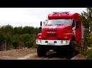 Пожарная автоцистерна АЦ-6,0-40-4 на базе Урал NEXT с кабиной «Тайга»