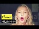 Ольга Медынич Покупаю одежду для школы Шоппинг