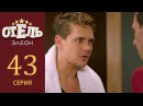 Отель Элеон 43 серия 3 сезон 1 серия русская комедия HD