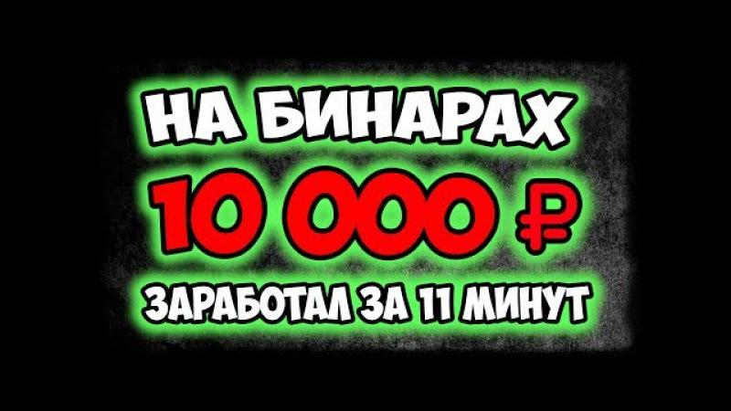 БИНАРНЫЕ ОПЦИОНЫ BINOMO БЕСПРОИГРЫШНАЯ СТРАТЕГИЯ 🔥 БИНОМО 10000 РУБЛЕЙ ЗА 11 МИНУТ