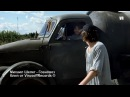 Михаил Шелег - Говновоз (Full HD)