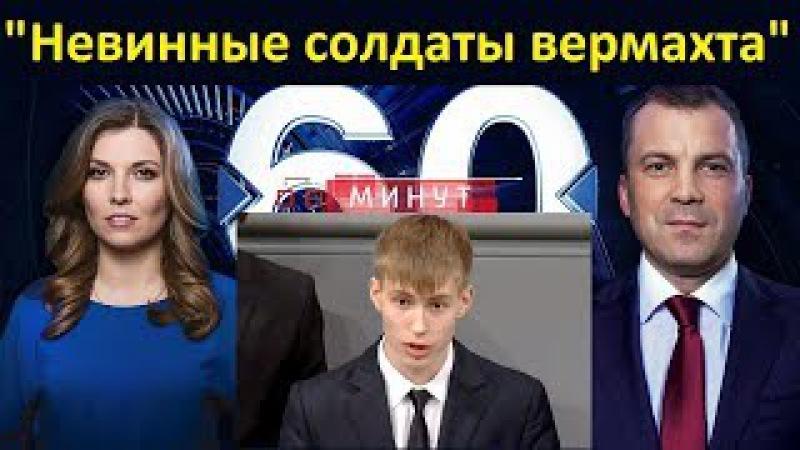 60 минут 20.11.2017 │Вечерний выпуск│