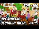 ТОП-100 Українські весільні пісні - Частина 2 Українське весілля