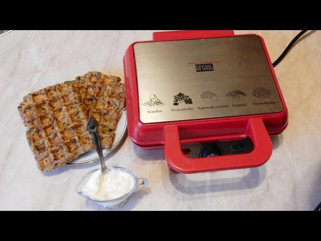 НУ ОЧЕНЬ ВКУСНО ПЕЧЁНОЧНЫЕ ВАФЛИ В ЭЛЕКТРОВАФЕЛЬНИЦЕ GFW 015 Waffle Plus