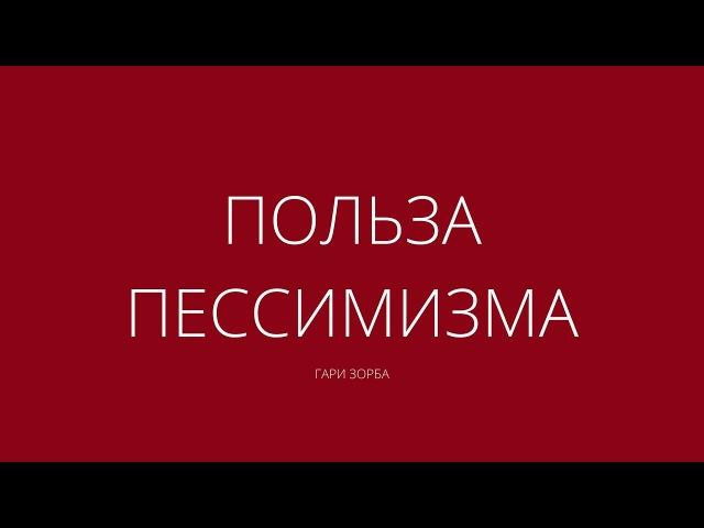 ПОЛЬЗА ПЕССИМИЗМА Гари Зорба