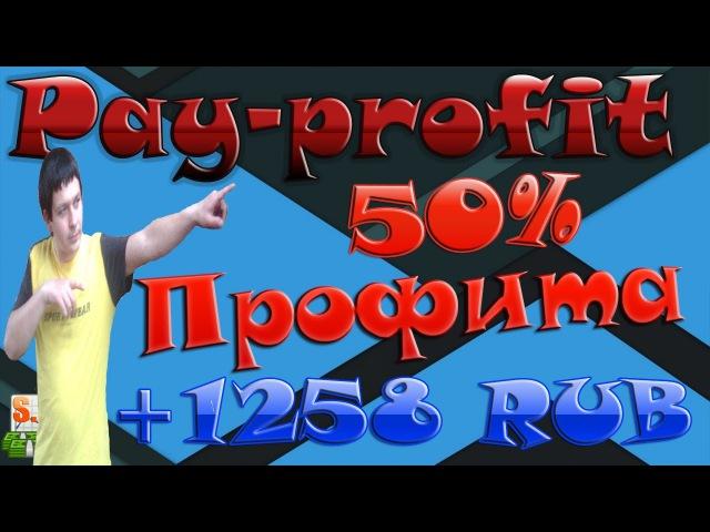 Pay-profit ВЫВОД 1258 РУБЛЯ ТУТ ДАЮТ 50 ПРОЦЕНТОВ ЗА 24 ЧАСА ИНВЕСТИЦИИ ОТ SLAVA ABRAMOV