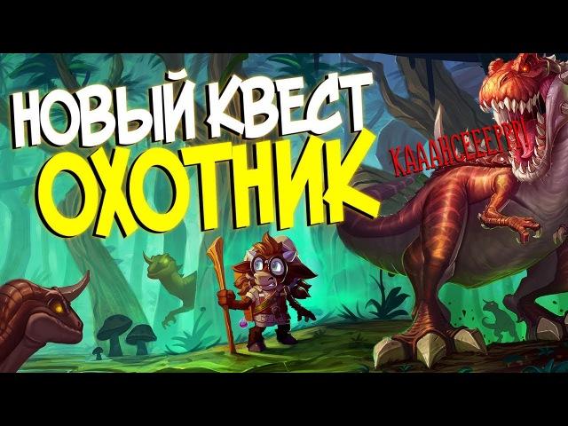Hearthstone РЛТ - Колода Квест Охотника с Келесетом! (КД101) ⭐