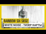Tom Clancys Rainbow Six Осада– Анонс карты в обновлении White Noise
