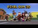 Pixel Gun 3D: НОВЫЙ ОФИЦИАЛЬНЫЙ ТРЕЙЛЕР