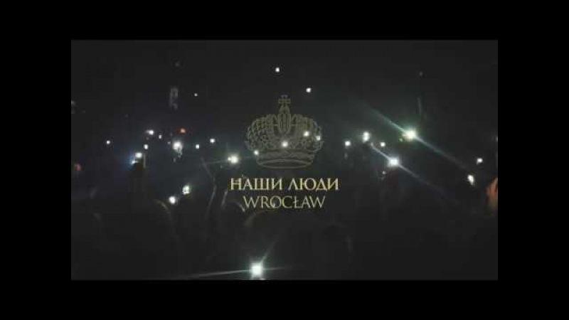 Вроцлав: Наша Туса 29.09.2017 Wall Street Club
