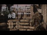 S.T.A.L.K.E.R. Call of Chernobyl Legend Returns 0.8 + fix 6  Тайна Зоны - Финал #9