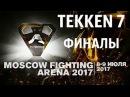 Tekken 7 MFA 2017 финалы виннеров