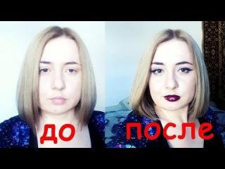 ТЕСТИРУЮ ЛУЧШУЮ КОСМЕТИКУ / ДО и ПОСЛЕ / ИДЕАЛЬНЫЕ СТРЕЛКИ