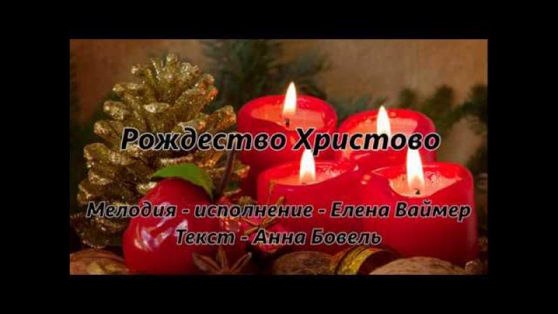 Рождество Христово. Елена Ваймер