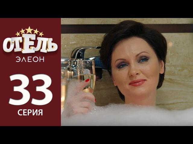Отель Элеон 12 серия 2 сезон 33 серия комедия HD