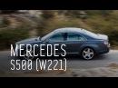 MERCEDES S500 W221/S КЛАСС ЗА МИЛЛИОН/БОЛЬШОЙ ТЕСТ ДРАЙВ Б/У