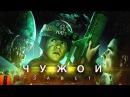 [BadComedian] - ЧУЖОЙ: Завет (Alien Vs. Дебилы)