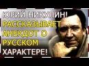 Юрий Никулин! Анекдот о РУССКОМ характере! Четко.
