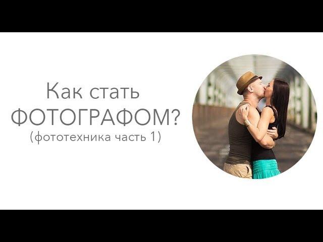 Как стать фотографом? (фототехника часть 1) » Freewka.com - Смотреть онлайн в хорощем качестве
