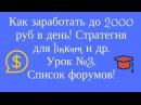 Как заработать до 2000 руб в день, урок №3 Список форумов! стратегия для Линкум и др.