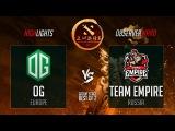 OG vs Team Empire | DAC 2017 | 28.03.2017 | RU Highlights