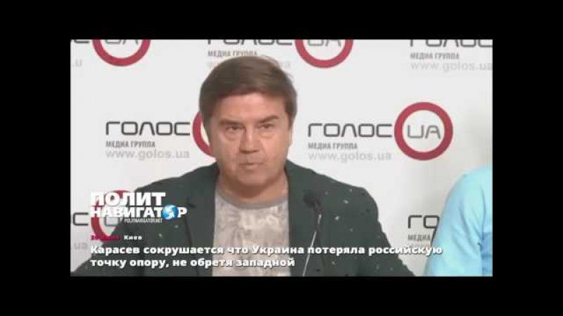 Карасев сокрушается что Украина потеряла российскую точку опору, не обретя запа...