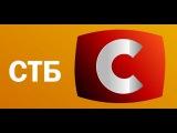 СКАНДАЛ - Битва ЭКСТРАСЕНСОВ! Как Российские военные оказались в эфире канала СТБ