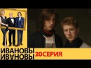 Ивановы Ивановы 20 серия комедийный сериал комедия HD Премьера