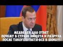 Медведев о нищете и разрухе в России (все в шоке)