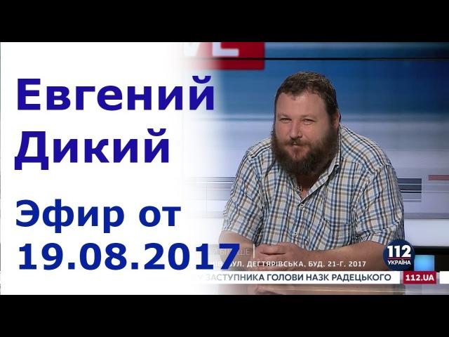 Евгений Дикий, эксперт Международного института демократий, - гость 112 Украина, ...
