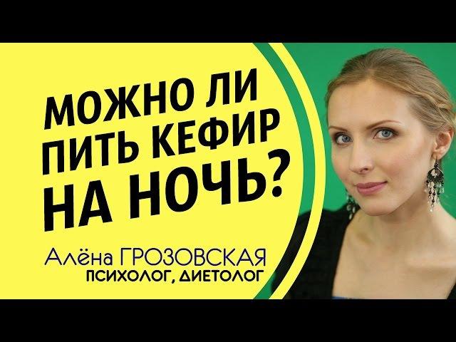 Можно ли пить кефир на ночь? Чем полезен кефир / Вред кефира / Диета на кефире / Алёна Грозовская