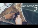 Вообще не Гнилой фриц Mercedes W201 KORCH'Ok 5 Восстановление видео с YouTube канала Александр Сошников