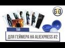 ТОП товаров для геймера на Aliexpress №2 - подборка от Game2Day