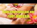 Тайский массаж ног. Foot-массаж. THAI PROFI MASSAGE