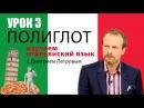 Полиглот Выучим итальянский за 16 часов Урок №3 Телеканал Культура