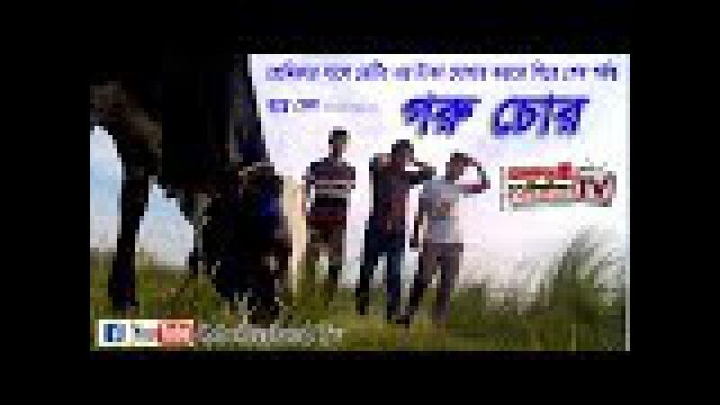 Premik Keno Goro Chor | Motherland Tv