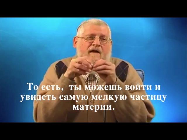 Имя Бога прописано в ДНК человека и животных, Доктор Ишаягу Рубинштейн www imbf org