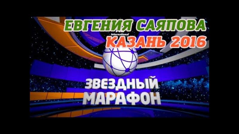 Звездный Марафон 2016 Казань - Евгения Саяпова академия_сетевиков