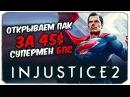 ОБЗОР ПАКА СУПЕРМЕН БПС ЗА 45$ - Injustice 2 Mobile (IOS)
