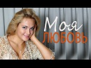 Обалденный фильм трогающий до слез Моя любовь русские мелодрамы