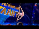 Кира Тесленко 5 лет - Красивый танец на пилоне Україна має талант-9.Діти-2 01.04.2017
