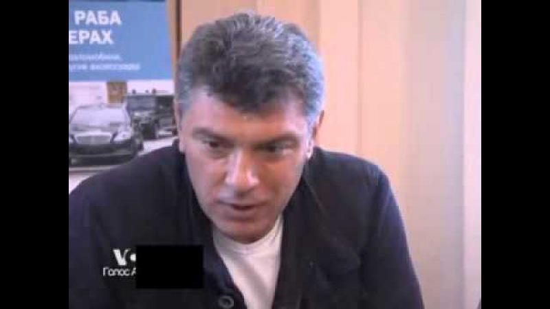 мог ли Немцов выжить после этих слов
