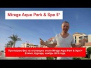 Отель Mirage Aqua Park Spa 5* (Мираж Аквапарк) Египет, Хургада январь 2017. Отдых. Туры. Отзыв.