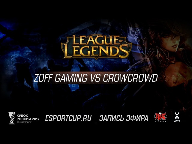 Zoff Gaming vs CrowCrowd | Кубок России 2017: League of Legends | Гранд-финал