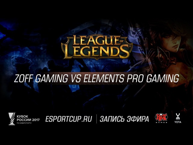 Zoff Gaming vs Elements Pro Gaming | Кубок России 2017: League of Legends | Гранд-финал