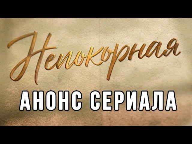 Анонс сериала Непокорная трейлер