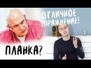 Бубновский разоблачил планку и самого себя