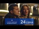 Слуга Народа 2 - От любви до импичмента, 24 серия